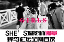 SHE'S摄影师徽章全网首发