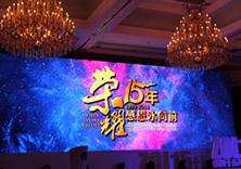 上海客户会现场