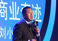 刘小东副总裁发言