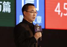 技术总监肖昌兴演讲