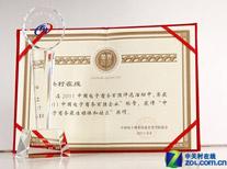 2011中国电子商务百强企业