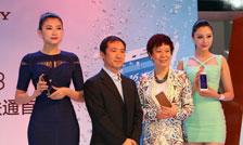 索尼首次登陆中国通信展