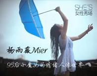SHE'S 第八期 杨雨薇Mier
