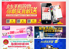 网上购物也搞定:京东商城