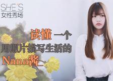 SHE'S 第7期 Nana酱_