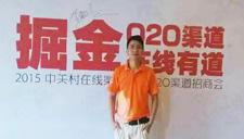 神画科技杭州站020招商会
