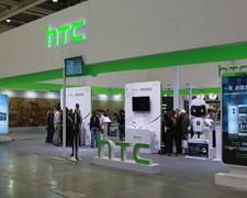 HTC展台重磅出击