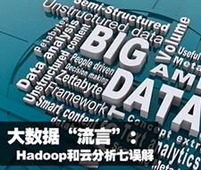 """大数据""""流言"""":Hadoop和云分析七误解"""