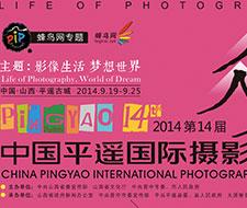 2014平遥摄影节