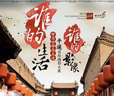 2013平遥摄影节