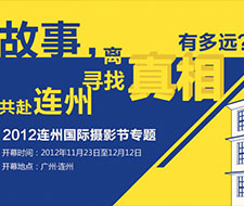 2012连州专题