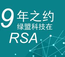 绿盟科技在RSA