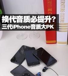 换代音质必提升? 三代iPhone音质大PK