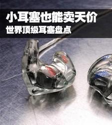 小耳塞也能卖天价 世界顶级耳塞盘点