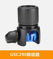 百诺GSC290联结器