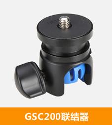 百诺GSC200联结器