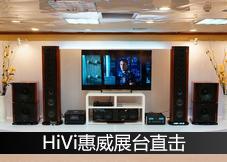 HiVi惠威展台直击