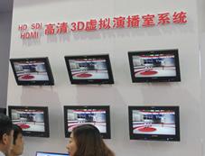 高清3D虚拟演播室