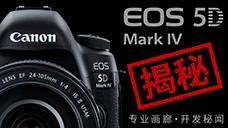 EOS 5D Mark IV深度解析