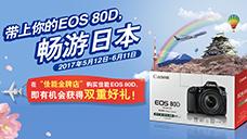 带上EOS 80D游日本