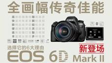 佳能新品6D Mark II