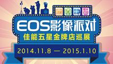 EOS影像派对
