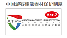 中国游客佳能器材保护制度