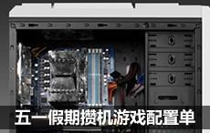 Z小菲推荐 五一假期攒机游戏配置单