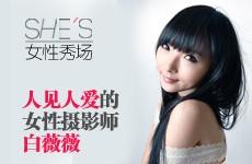 【女性秀场】SHE'S第二期Aki白薇薇