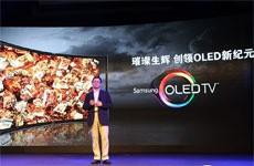三星开创曲面OLED电视新纪元