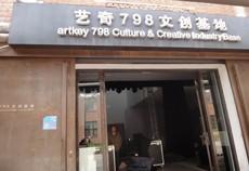 会场选址北京798艺术中心