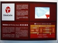 Chinacache展台