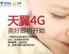 电信4G本周将商用 五十款设备最终测试