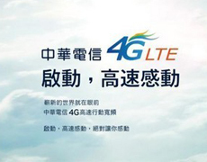 中华电信开启4G业务 台湾进入4G时代