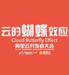 云的蝴蝶效应 阿里云开发者大会