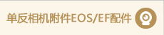 单反相机附件EOS/EF配件