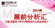 i手机214期:MWC 2014展前分析汇