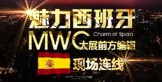 i手机215期:MWC大展前方编辑现场连线