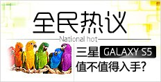 i手机216期:星GALAXY S5值不值得入手?