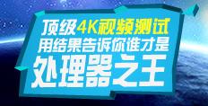 i手机223期:顶级4K视频测试 用结果告诉你谁才是处理器之王