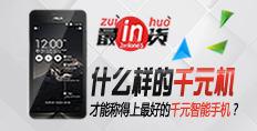 i手机222期:什么样的千元机才能称得上是最好的千元智能手机?
