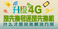 i手机224期:升级4G是先换号还是先换机? 什么才是完美解决方案?