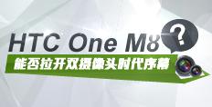 i手机225期:HTC One M8能否拉开双摄像头时代序幕?