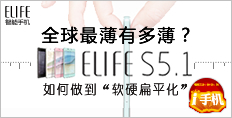 i手机245期:S5.1如何做到软硬扁平化