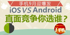i手机242期:iOS/Android竞争你选谁?