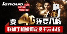 i手机237期:千元机要4G还要八核?