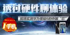 """i手机235期:实测荣耀6的中国""""芯"""""""