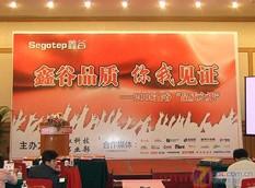 2008年鑫谷电源品质之旅