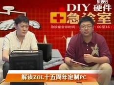 第184期:解读ZOL十五周年定制PC