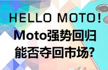 i手机第二季第3期:Moto能否夺回市场?